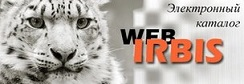 Электронный каталог Web-Ирбис